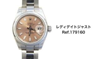 ロレックス買取レディデイトジャスト179160