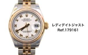 ロレックス買取レディデイトジャスト179161