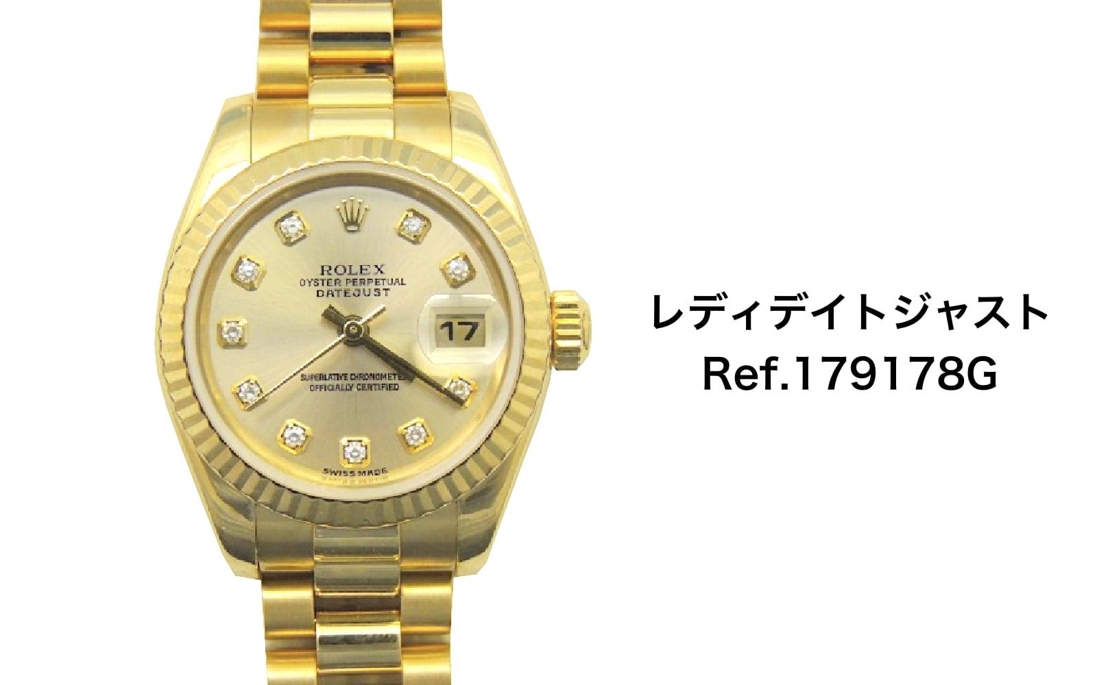 ロレックス買取レディデイトジャスト179178G