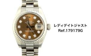 ロレックス買取レディデイトジャスト179179Gダイヤ
