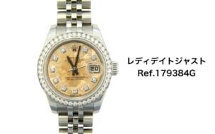ロレックス買取レディデイトジャスト179384gダイヤモンド