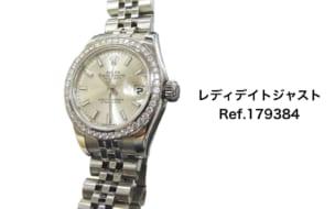 ロレックス買取レディデイトジャスト179384ダイヤベゼル