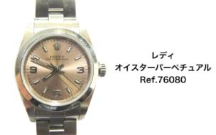 ロレックス買取レディースオイスターパーペチュアル76080