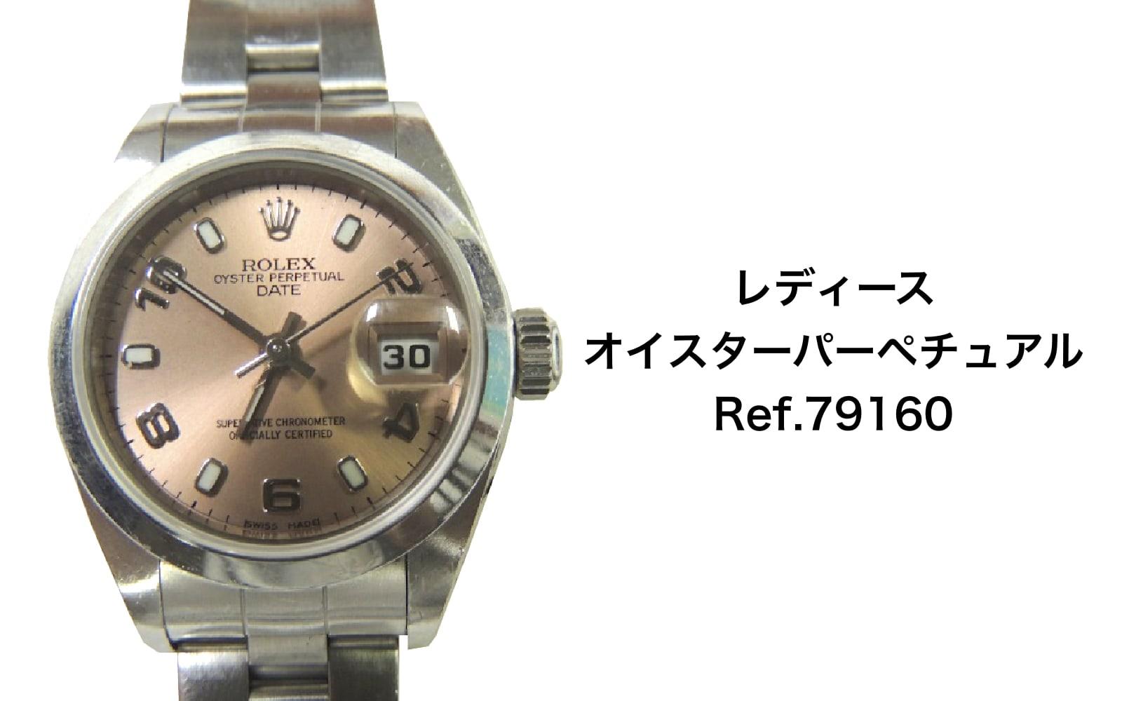 ロレックス買取レディオイスターパーペチュアル79160