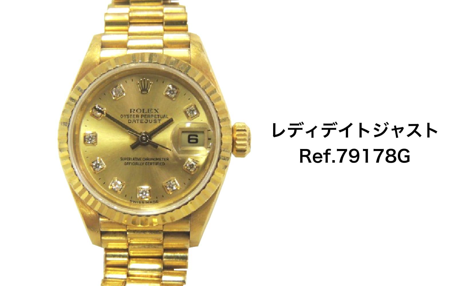 ロレックス買取レディデイトジャスト金無垢79178gダイヤ