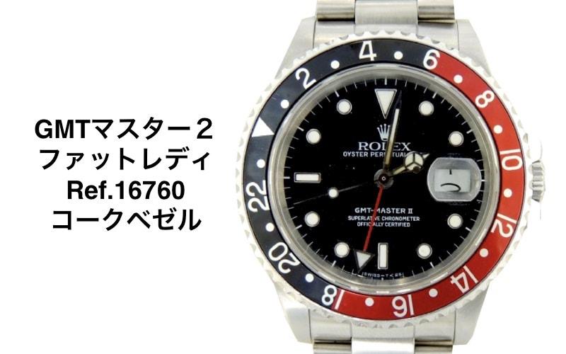 ロレックス買取GMTマスター2ファットレディコーク16760