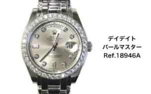 ロレックス買取デイデイトパールマスター18964A