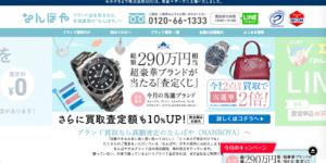 なんぼやキャンペーン180509