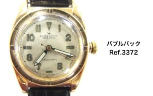 ロレックス買取バブルバック3372