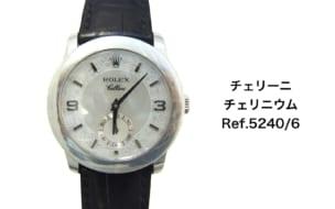 ロレックス買取チェリーニチェリニウム5240/6