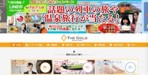 ザ・ゴールドキャンペーン180509