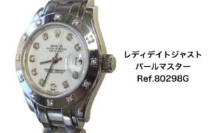 ロレックス買取デイトジャストパールマスター80319g