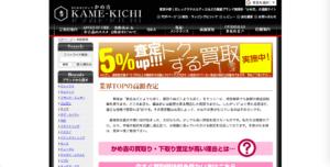 かめ吉キャンペーン180509