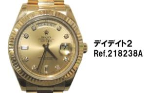 ロレックス買取デイデイト2Ref.218238a