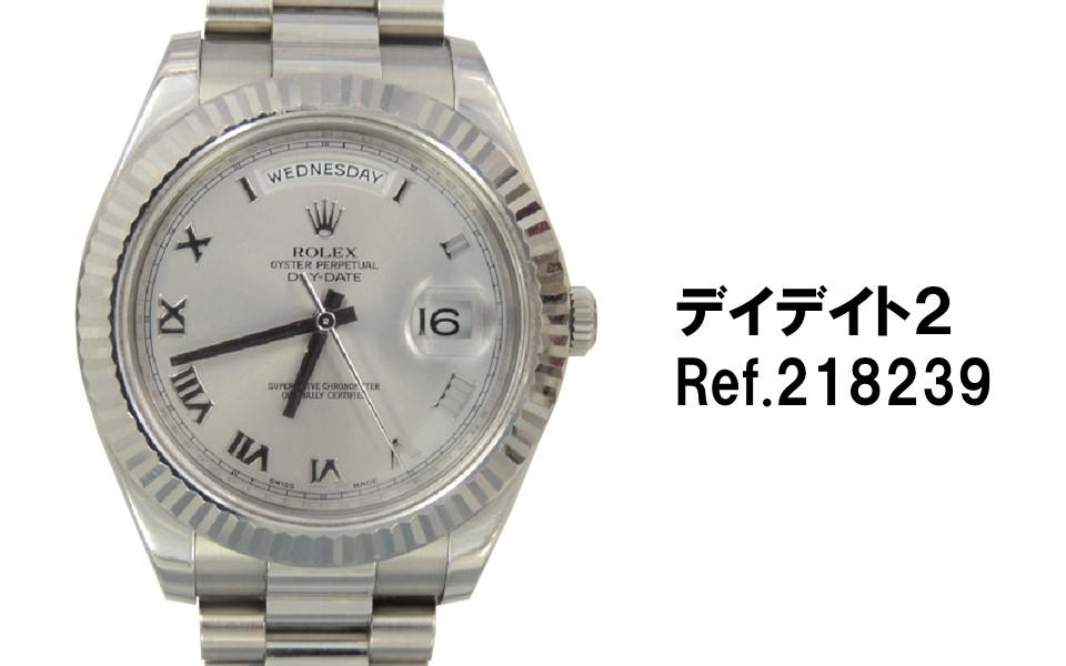ロレックス買取デイデイト218239ローマ