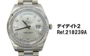 ロレックス買取デイデイト2ホワイトゴールド218239A