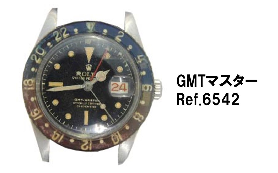 ロレックス買取GMTマスター6542アンティーク