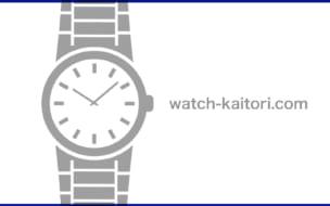 腕時計買取相場