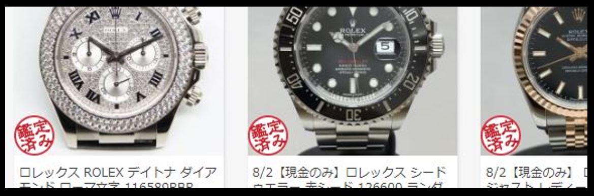 timeless design e438f f755d トケマーの評判はどう?高く売るなら実は