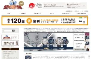 世界の時計市場 口コミ評判