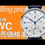 IWCの新品実勢価格を調べてみた(2019年8月調査)IWC 販売情報