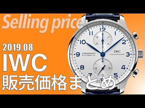 iwc価格201908