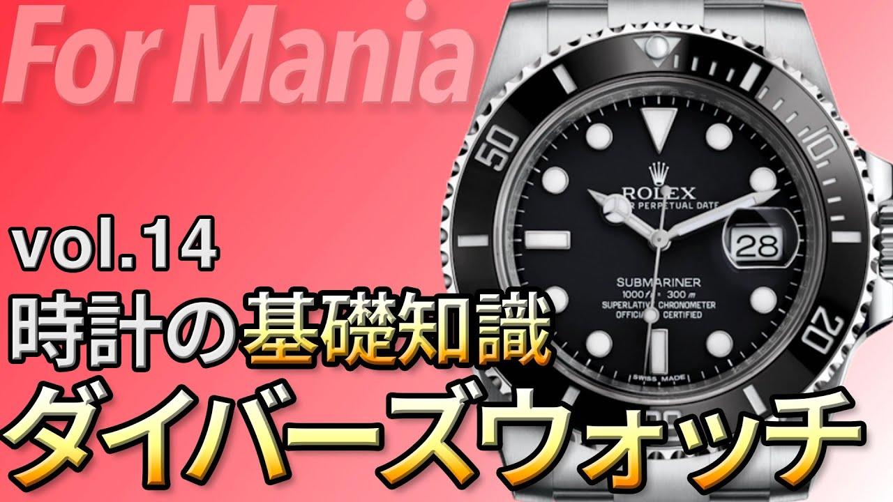 【基礎知識 vol.14】ダイバーズウォッチとは|腕時計の基礎知識・基礎用語