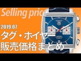 タグ・ホイヤー価格