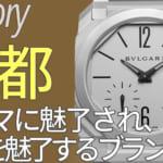 ブルガリ BVLGARI とは|ブランド誕生と時計コレクションの歴史