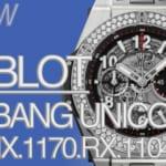 ウブロ ビッグバン ウニコ チタニウム 411.NX.1170.RX.1104とは|特徴・スペック・価格など