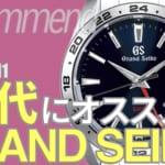 20代にこそおすすめしたいグランドセイコーの時計6選