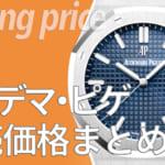 【新品価格調査】オーデマピゲ(ロイヤルオーク)|2019年10月版