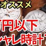 【20代】5万円以下の本格おしゃれ時計 おすすめ7選