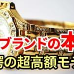 1,000万円超え!【中堅時計ブランド】のトップモデルを見てみたい