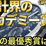 GPHG2019 ジュネーブウォッチグランプリ 受賞作品発表!今年はオーデマが快進撃!