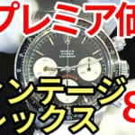 ロレックス ヴィンテージ&アンティーク 激レア高騰モデルの価格まとめ