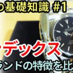 【基礎知識 vol.1】時計のインデックスとは|時間の読みやすさとデザインの両立