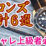 変化を楽しむおしゃれ時計!ブロンズウォッチおすすめモデル6選