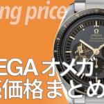 【新品価格調査】オメガの人気モデル9本|2019年12月版