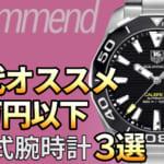 10代で買いたい!20万円以下の腕時計3選!