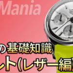 【基礎知識 vol.9】ベルト(レザー編)|腕時計の基礎知識・基礎用語