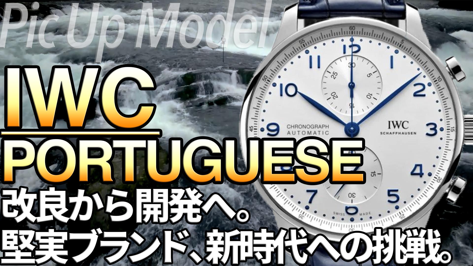 IC_企画_200222_ポルトギーゼクロノグラフjpg