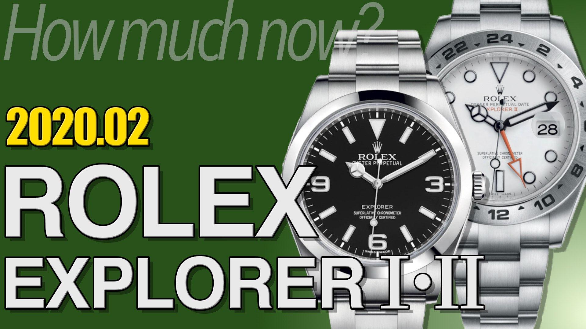 ロレックス エクスプローラーⅠおよびⅡ 買取相場 2020年2月版 |ブランド時計の価格情報