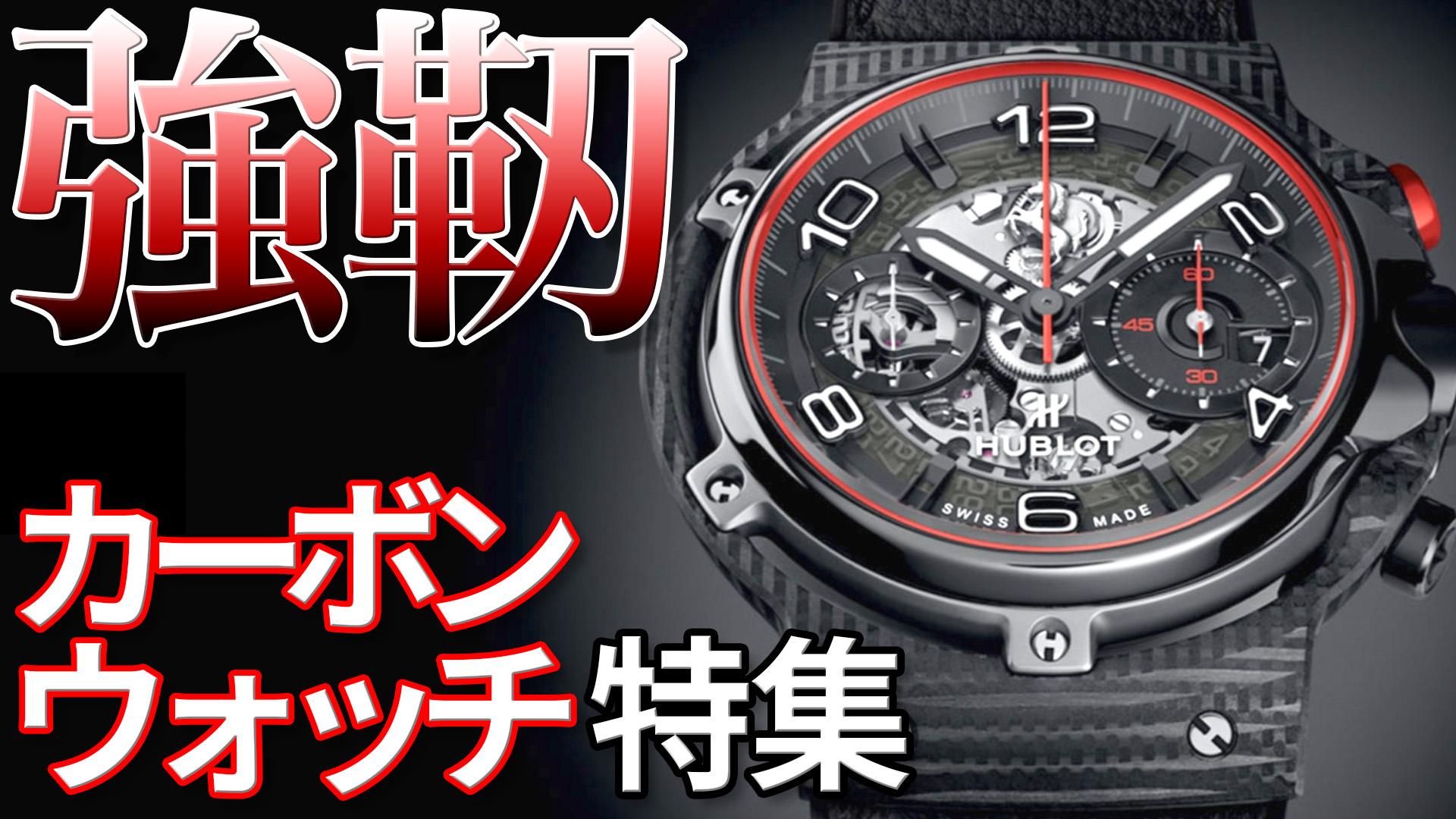 カーボンケースの時計11選!魅力は軽さと強靭さ!個体差も見どころ
