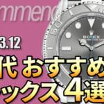 【30代】オンでもオフでも使える!本気のおすすめロレックス4選!