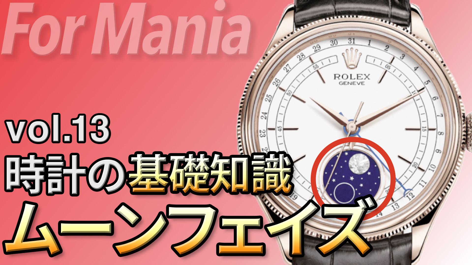 【基礎知識 vol.13】ムーンフェイズとは|腕時計の基礎知識・基礎用語