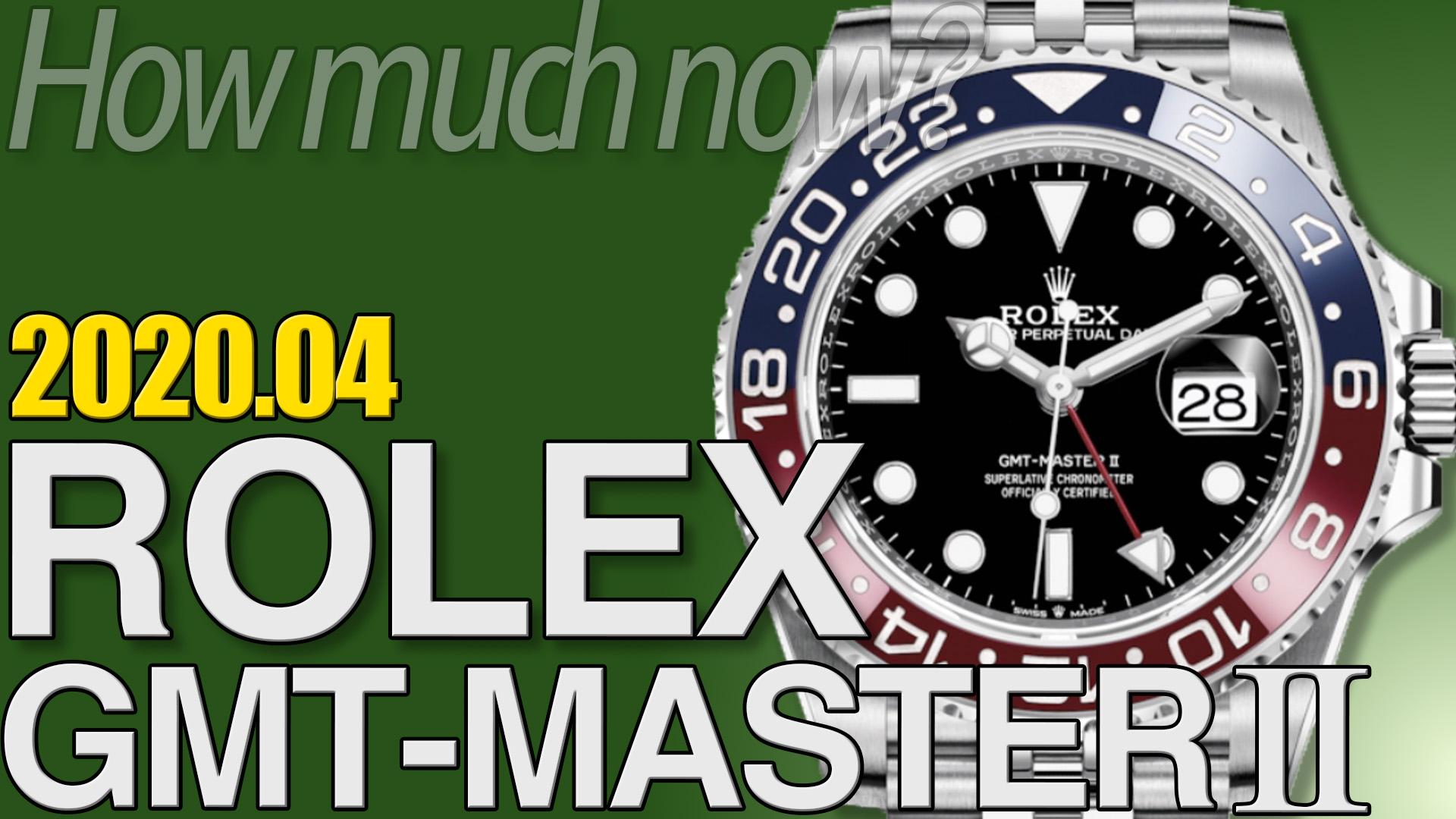 GMTマスター2買取相場まとめ 2020年4月版 |ロレックス時計の価格情報