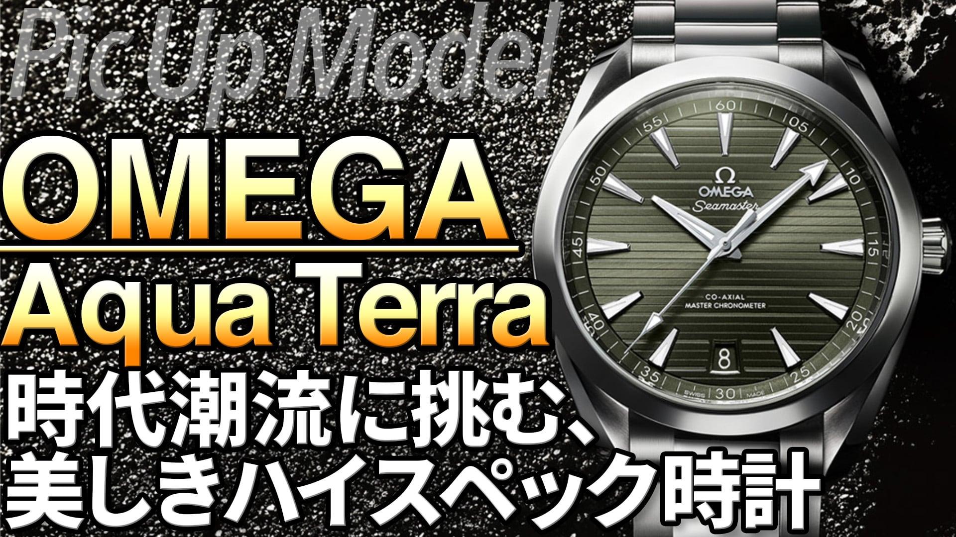 OMEGA SEAMASTER アクアテラ とは|最新スペックとデザインからその魅力を深堀り