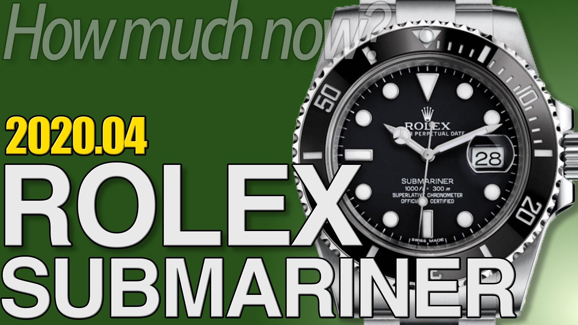 サブマリーナ買取相場まとめ 2020年4月版 |ロレックス時計の価格情報