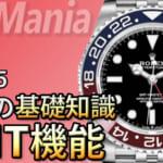【基礎知識 vol.15】GMTとは|腕時計の基礎知識・基礎用語